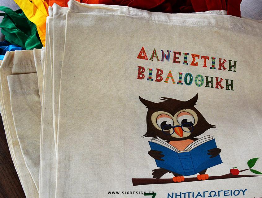 Διαφημιστικές Τσάντες